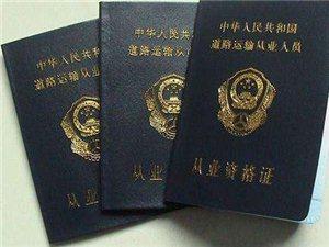 客(货)运从业资格证