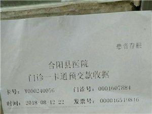 合阳县医院急诊医生态度极差