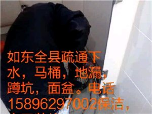 澳门太阳城平台668583294掘港疏通簧疏通下水马桶地漏。
