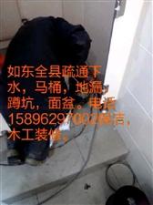 如东668583294掘港疏通簧疏通下水马桶地漏。
