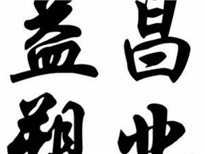 玉田县益昌塑业有限公司