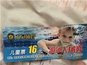 九冠兒童游泳票10元一張