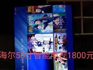50寸海尔智能电视,基本全新1600元!