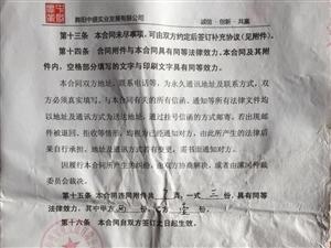 舞阳县中盛财富广场(现博龍商业中心)欺诈业主行为