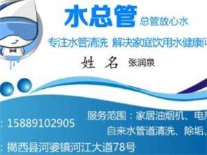 自來水管道電熱水器清洗除垢殺菌