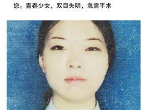 22�q少女�p目失明,大�W生,需要救助