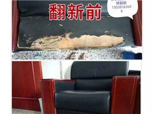 专业沙发维修翻新
