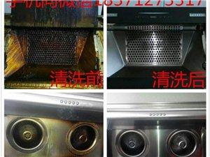 大悟專業清洗油煙機18371273317