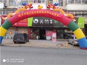 无刺鱼火锅店开业优惠了