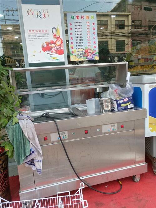 因搬店,现处理炒酸奶机一台。九成新,特价处理。 地址:中山街警停工商银行斜对面 电话:15993...