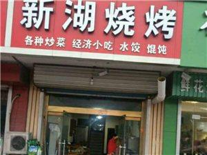 營業中燒烤店出租轉讓13573867163