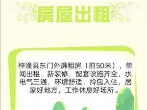 梓潼县东门外东门外廉租房前50米1室1厅1卫240元/月