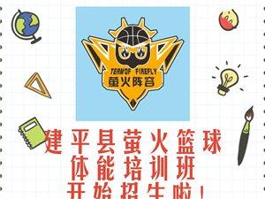 建平县萤火篮球体能训练班开学火热招生中