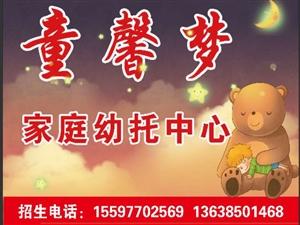 开阳童馨梦家庭幼儿托管中心(针对10个月--2岁半幼儿开设)欢迎来电咨询15597702569