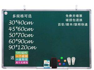 全新黑板,60x90