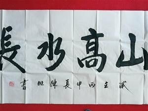 中国� 书画院,陈旺老师作品,现在便宜出售。