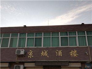 冀东水泥厂对面2000元/月