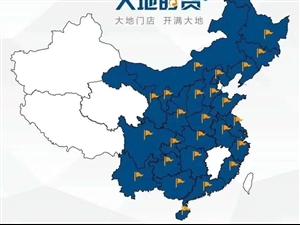 中国大地时贷