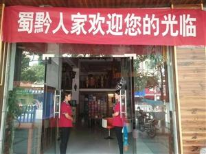 蜀黔人家餐饮开业了