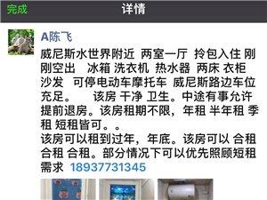 淅川威尼斯和淅川冬青信用社2室1厅1卫500元/月