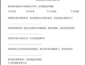 太平洋保险(德江分公司业务员李祖胜)