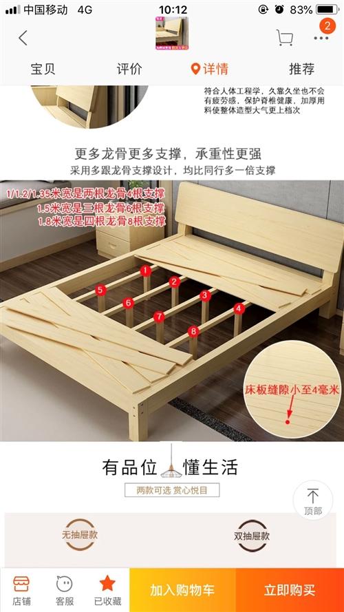 求購1.2米的木床