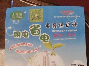 贵州柏达林新能源科技有限公司,士锦达,牌,电力末端无功补偿节电器,家用装480一台,为你节电百分之2...