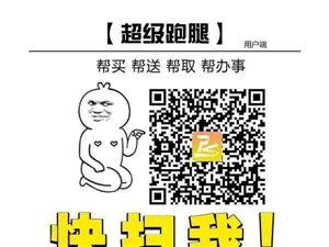 隆昌首家利用互联网管理跑腿公司上线了