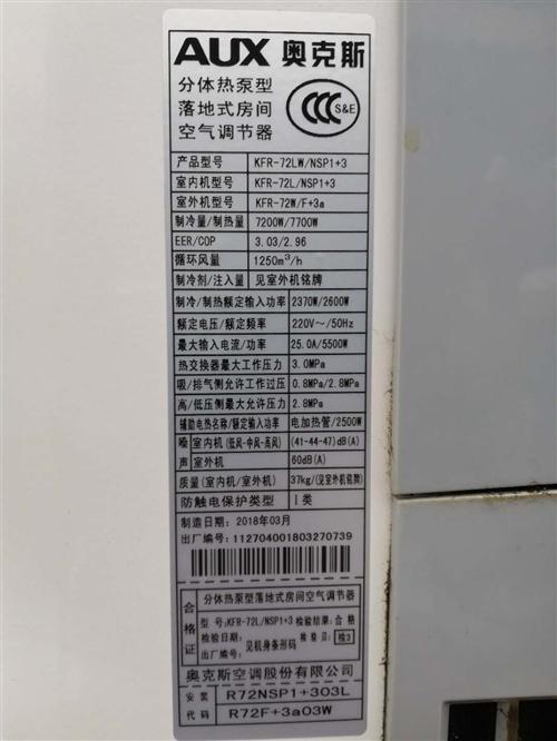 奥克斯72柜机3匹的,才买一个多月,保修六年,需要的联系13083780204