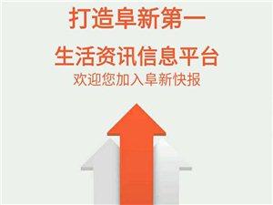 阜新快报资讯信息平台