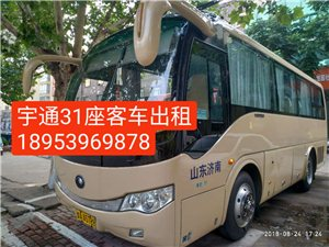臨沭客車7~39座出租