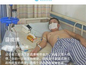 一个十六岁的孩子就得了急性白血病,希望大家慈善一下,转发转发。