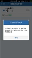 有知道青州交管互联网业务窗口在哪里?车管所or交警队
