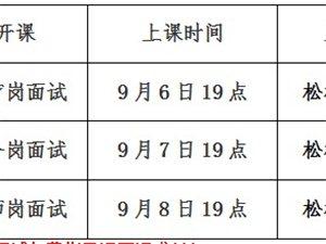 2018松桃县事业单位面试免费指导沙龙