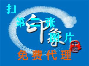 印象中国旅游一卡通