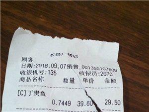 欺骗顾客,销售手段这个鱼明明标价是19.8元限今天!