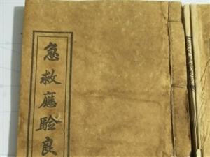 长阳某先生出售医学偏方书籍