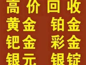 合阳地区高价回收黄金,彩金,银元,银锭,纸币,老金条,有急用钱想卖黄金银元的朋友联系我,可卖可抵押,...