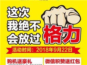 香江半岛格力空调专卖店活动开始啦