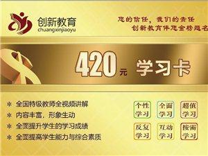 北京創新教育網誠招臨沭縣級總代理