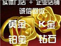 高价回收金饰品首饰奢侈品等联系我微信手机同上:18391428509李女士(随时交易可上门服务)(请...