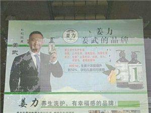 姜力洗護養生系列產品招臨清分銷商