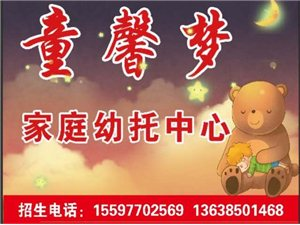 开阳童馨梦家庭幼儿托管中心