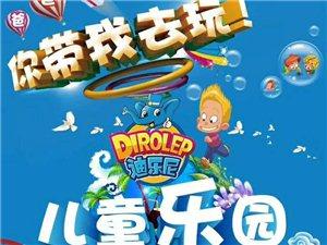 凤冈有机食品城迪乐尼儿童乐园开?#36947;?>                                 </a>                             </div>                             <div class=