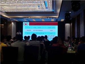2018年琼海市中小学教师应急救护培训