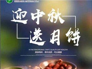 """柴达木农商银行 """"迎中秋积分送月饼""""活动"""