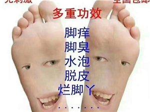 你有脚气,脚臭,脚痒吗?可以找我