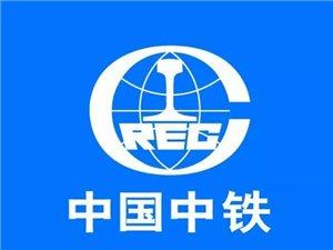 中國中鐵股份有限公司招聘崗位訂單班