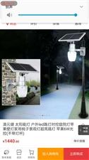 低价出售庭院太阳能壁灯!100元一个!数量有限