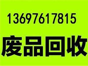【废品回收13697617815】回收各种废品:有色金属(铜 镍 铅等),铝合金 家电 塑料 纸壳 ...